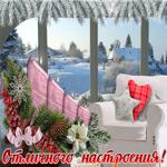 Картинка отличного настроения зимой