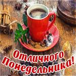 Картинка отличного понедельника с кофе
