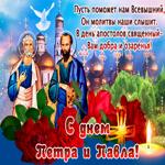 Картинка Петров день с надписью