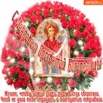 Картинка Покров Пресвятой Богородицы с пожеланием