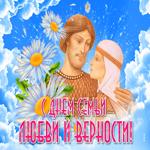 Картинка поздравление на День семьи, любви и верности