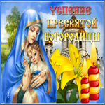 Картинка поздравление на Успение Пресвятой Богородицы