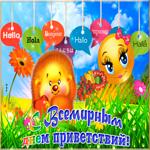 Картинка поздравление на Всемирный день приветствий