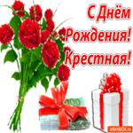 Поздравление С Днем Рождения крестной