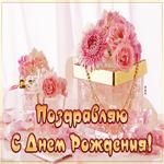 Картинка поздравляю с днем рождения женщине