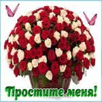 Картинка прости с корзиной роз