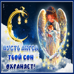 Картинка пусть ангел твой сон охраняет