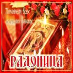 Картинка Радоница с иконой