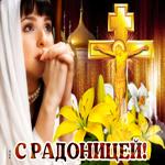 Картинка Радоница с цветами