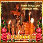 Картинка Радоница со свечами