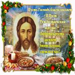 Картинка Рождественский пост со стихами