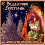 Картинка Рождество Христово с надписью