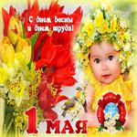 Картинка с 1 мая с ребенком