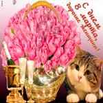 Картинка с 8 марта с котиком