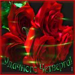 Картинка с четвергом с розами