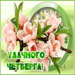 Картинка с четвергом с цветами
