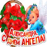 Картинка С Днём ангела Александра