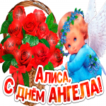 Музыкальная открытка с днем ангела  Алиса