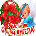 Открытка с днем ангела Анастасия с цветами
