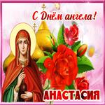 Картинка С днем ангела Анастасия с розами