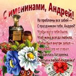 Картинка С днем ангела Андрей со стихами