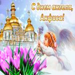 Картинка с днем ангела Анфиса с цветами