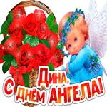 Поздравительная открытка с днём ангела Дина