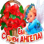 С Днём ангела Ева