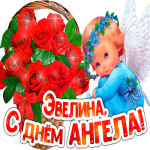 Картинка с днем ангела Эвелина с цветами