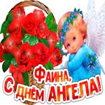 Открытка с днем ангела Фаина с цветами