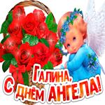 С Днём ангела Галина