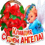 Открытка с днем ангела Клавдия  с цветами