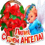Открытка с днем ангела Лилия с цветами