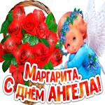 Картинка с днем ангела Маргарита с анимацией