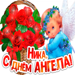 Картинка с днем ангела Ника с цветами