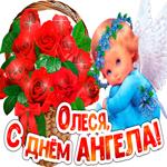 Открытка с днем ангела Олеся с цветами