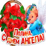 Открытка с днем ангела Полина с цветами