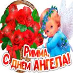 С Днём ангела Римма