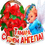 С Днём ангела Тамара
