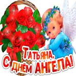 Открытка с днем ангела Татьяна с цветами