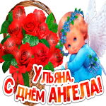 С Днём ангела Ульяна