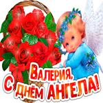 Открытка с днем ангела Валерия с розами