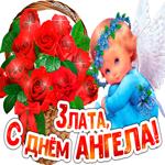 С Днём ангела Злата