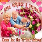 Картинка с днем бабушек и дедушек с надписью