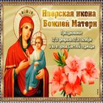 Картинка с днем Иверской Иконы Божией Матери