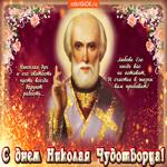 Картинка с днем Николая Чудотворца с надписью
