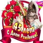 Праздничная открытка с юбилеем 45 лет