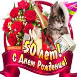 Открытка с юбилеем 50 лет с котиком