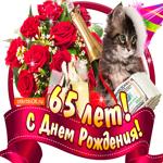 Открытка с юбилеем 65 лет с цветами