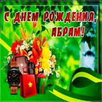 Картинка с днем рождения Абрам с пожеланиями